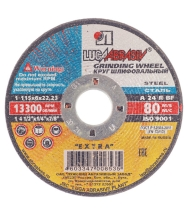 Круг зачистной 115х6,0х22 ЛУГА