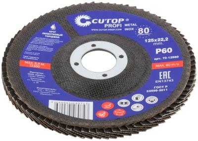 Круг лепестковый торцевой Cutop Profi (80 лепестков): 125 х 22,2 мм, Р60