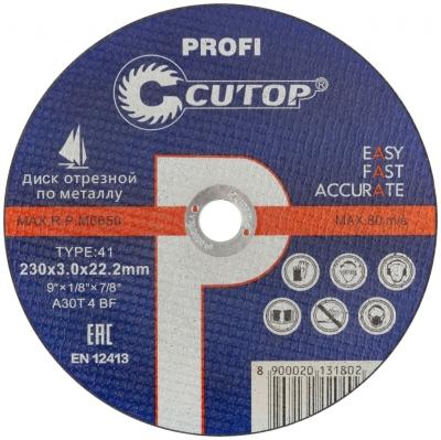 Профессиональный диск отрезной по металлу Cutop Profi Т41-230 х 3,0 х 22,2 мм
